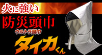 火に強い防災頭巾ウルトラ頭巾タイカくん
