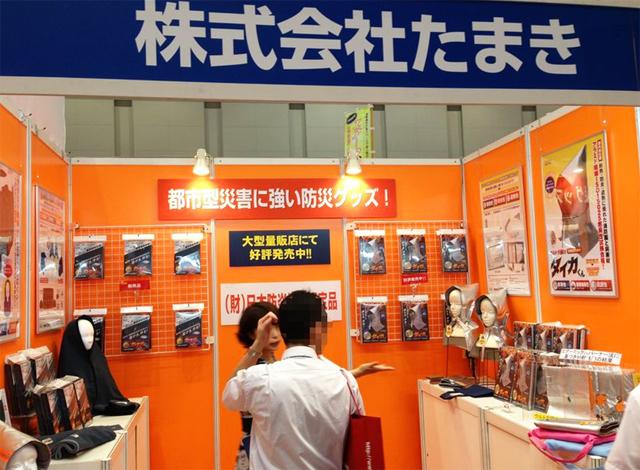 「第7回オフィス防災EXPO」会場の様子