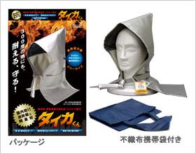 ウルトラ頭巾タイカくん新パッケージ