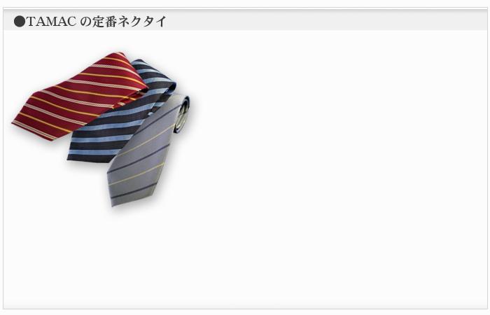 蝶ネクタイ、(蝶タイ)、リボン、ネクタイの縫製、ユニバーサルデザインの定番ネクタイ