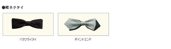 ネックウェア セミオーダー 蝶ネクタイ 縫製 OEM 製造