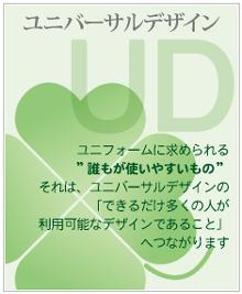 人と自然にやさしいユニバーサルデザイン(udデザイン)のネクタイと防災グッズ