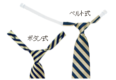 udデザイン-ユニバーサルデザイン-ストラップタイ(ベルト式ネクタイ)